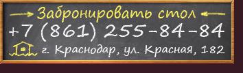 +7861 255-84-84