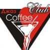 Jazz Coffee (закрылось)