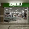 Супермаркет товаров для дома Household 1-й этаж