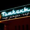 Ташкент / Tashkent
