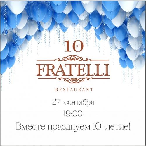 10 лет Fratelli