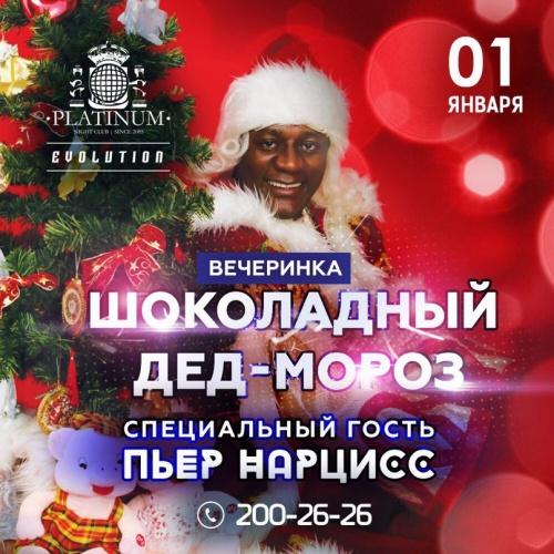 30 января 2016 афиша краснодар