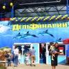 Дельфинарий Sea Life