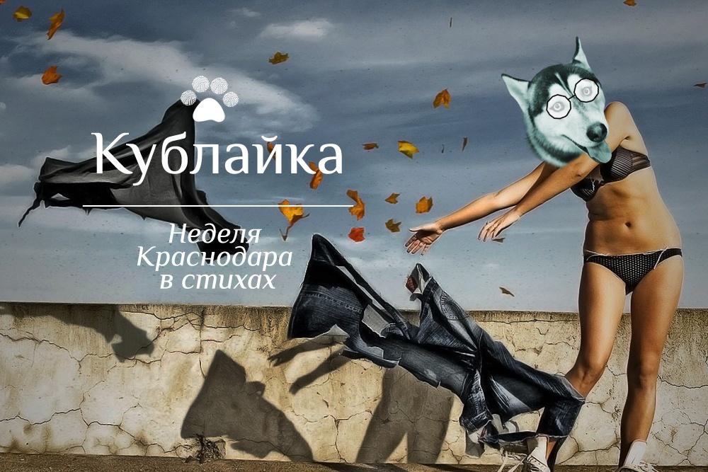 Коллаж Николая Таращука, Кублог