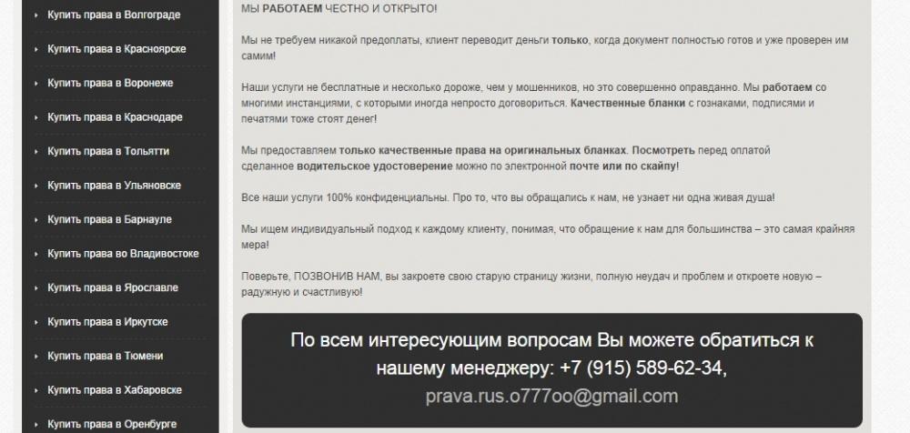 Принтскрин сайта http://avto-prava.com/