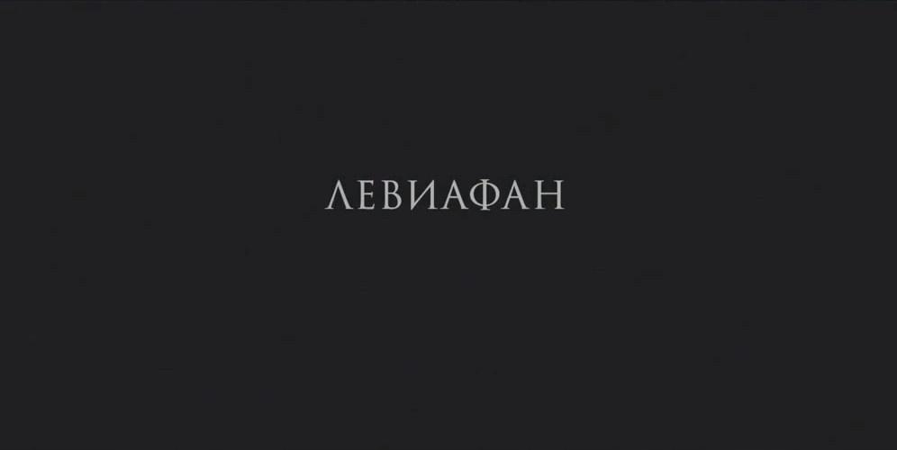 Кадр из трейлера к фильму Левиафан