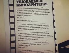 В Киномонитор без паспорта не пустят