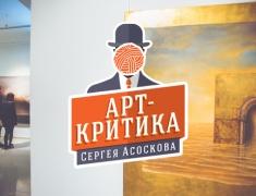 Дмитрий Кочанович в поисках первообраза
